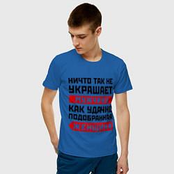 Футболка хлопковая мужская Удачно подобранная женщина цвета синий — фото 2