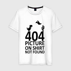 Футболка хлопковая мужская 404 цвета белый — фото 1