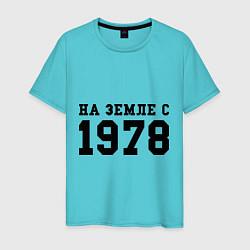 Футболка хлопковая мужская На Земле с 1978 цвета бирюзовый — фото 1