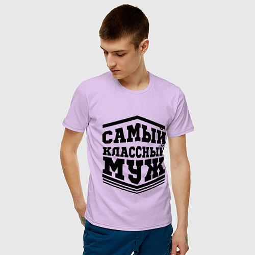 Мужская футболка Самый классный муж / Лаванда – фото 3