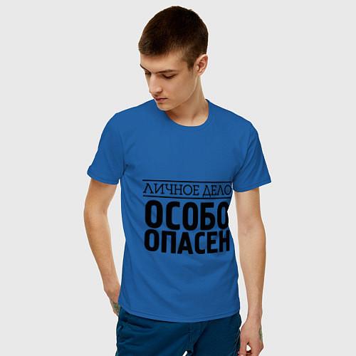 Мужская футболка Личное дело - собо опасен / Синий – фото 3