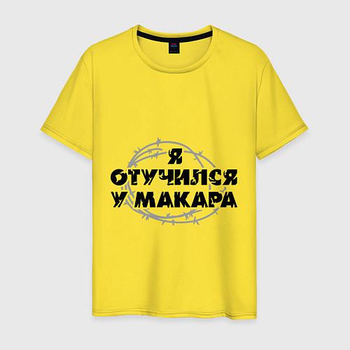 Мужская футболка Отучился у Макара / Желтый – фото 1