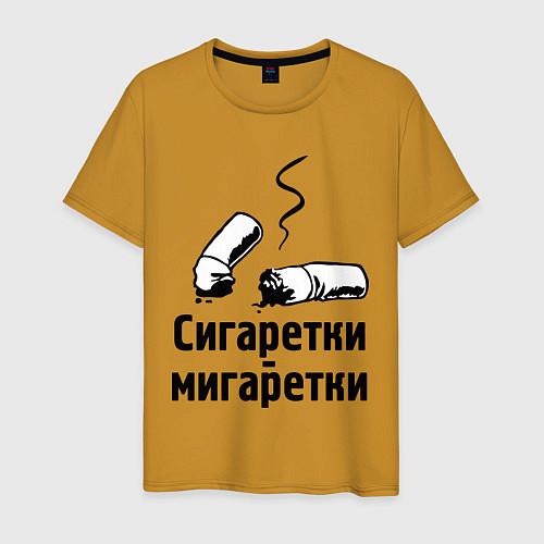 Мужская футболка Сигаретки - мигаретки / Горчичный – фото 1