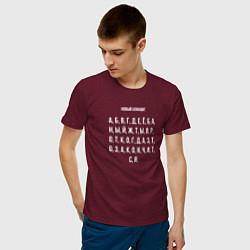 Футболка хлопковая мужская Новый алфавит цвета меланж-бордовый — фото 2