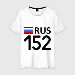 Футболка хлопковая мужская RUS 152 цвета белый — фото 1
