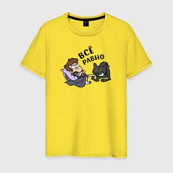 Мужская хлопковая футболка с принтом Все равно, цвет: желтый, артикул: 10275091900001 — фото 1