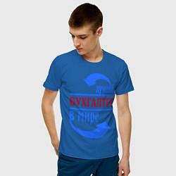 Футболка хлопковая мужская Лучший бухгалтер в мире цвета синий — фото 2