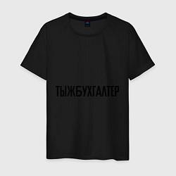 Футболка хлопковая мужская Тыжбухгалтер цвета черный — фото 1