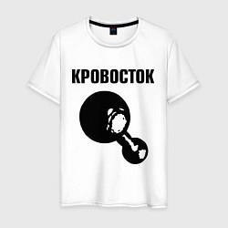 Футболка хлопковая мужская Кровосток - фото 1