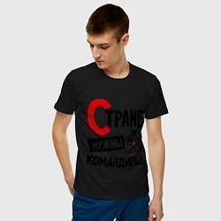 Футболка хлопковая мужская Стране нужны командиры! цвета черный — фото 2