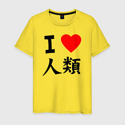 Футболка хлопковая мужская Я люблю человечество! цвета желтый — фото 1