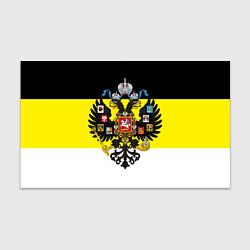 Бумага для упаковки Имперский Флаг