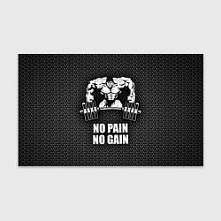 Бумага для упаковки No pain, no gain