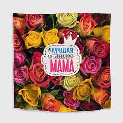 Скатерть для стола Маме цвета 3D — фото 1