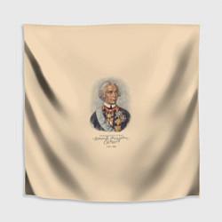 Скатерть для стола Александр Суворов 1730-1800 цвета 3D — фото 1
