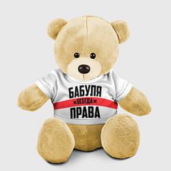 Игрушка-медвежонок Бабуля всегда права цвета 3D-желтый — фото 1