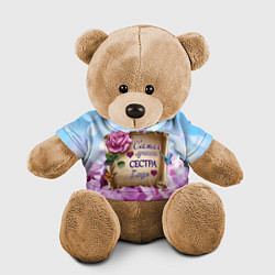 Игрушка-медвежонок Лучшая Сестра цвета 3D-коричневый — фото 1