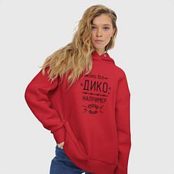 Толстовка оверсайз женская Дико, например цвета красный — фото 2
