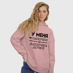 Толстовка оверсайз женская Сыночки и лапочка дочка цвета пыльно-розовый — фото 2