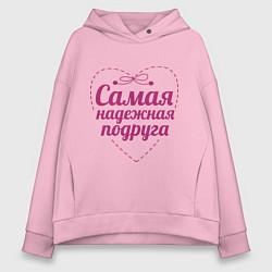 Толстовка оверсайз женская Самая надежная подруга цвета светло-розовый — фото 1