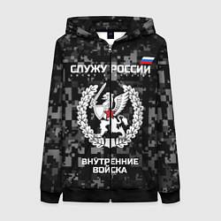 Толстовка на молнии женская ВВ: Служу России цвета 3D-черный — фото 1