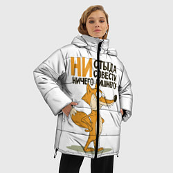 Куртка зимняя женская Ни стыда ни совести - фото 2