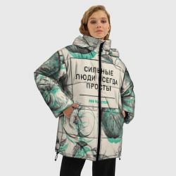 Куртка зимняя женская Сильные люди всегда просты - фото 2