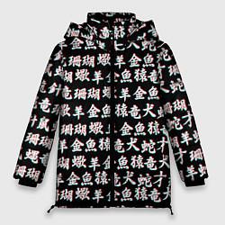 Женская зимняя 3D-куртка с капюшоном с принтом ИЕРОГЛИФЫ ГЛИТЧ, цвет: 3D-черный, артикул: 10215999506071 — фото 1