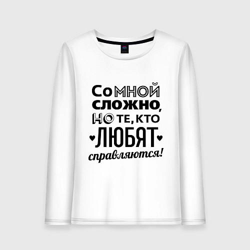 Женский лонгслив Со мной сложно / Белый – фото 1