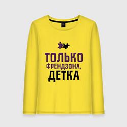 Лонгслив хлопковый женский Только френдзона цвета желтый — фото 1