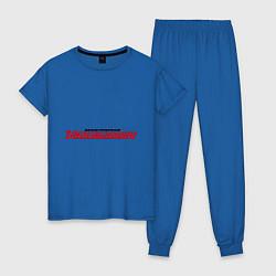 Пижама хлопковая женская NFS Undeground цвета синий — фото 1