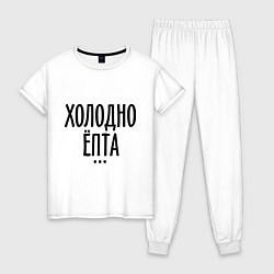 Пижама хлопковая женская Холодно ёпта цвета белый — фото 1