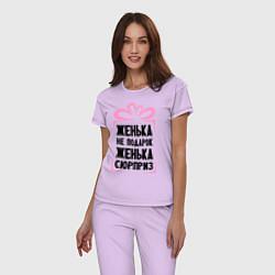 Пижама хлопковая женская Женька не подарок цвета лаванда — фото 2