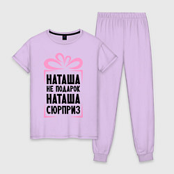 Пижама хлопковая женская Наташа не подарок цвета лаванда — фото 1