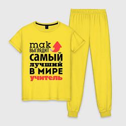 Пижама хлопковая женская Так выглядит учитель цвета желтый — фото 1