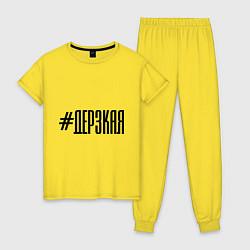 Пижама хлопковая женская Дерзкая цвета желтый — фото 1