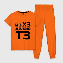 Пижама хлопковая женская Из ХЗ делаю ТЗ (ПМ) цвета оранжевый — фото 1