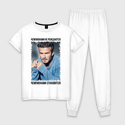 Пижама хлопковая женская Дэвид Бекхэм: Чемпионами становятся цвета белый — фото 1