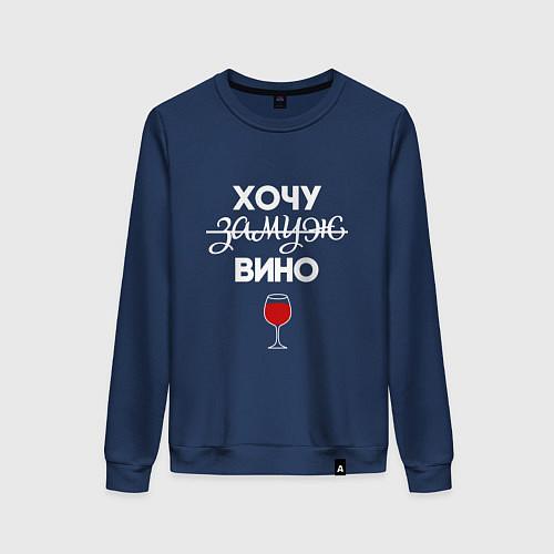 Женский свитшот Хочу вино / Тёмно-синий – фото 1