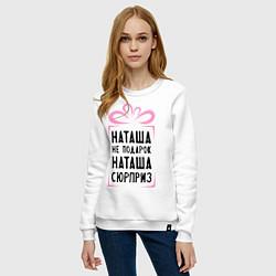 Свитшот хлопковый женский Наташа не подарок цвета белый — фото 2