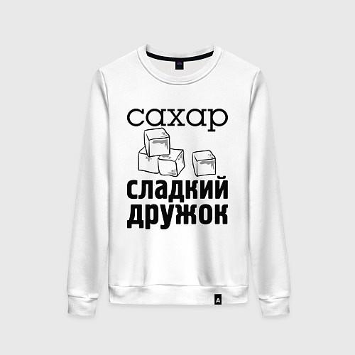 Женский свитшот Сахар- сладкий дружок / Белый – фото 1