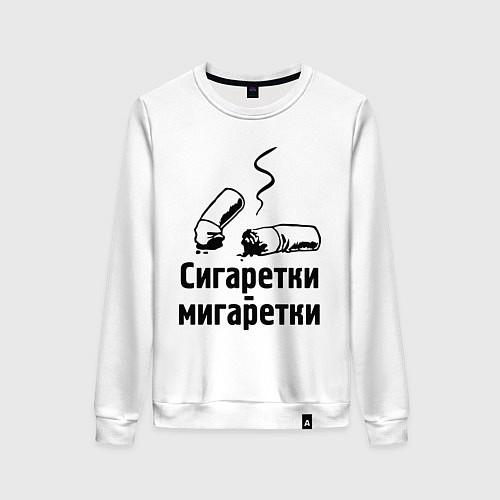 Женский свитшот Сигаретки - мигаретки / Белый – фото 1
