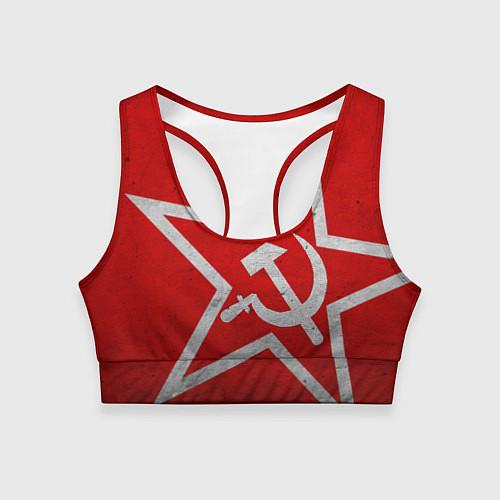 Женский спортивный топ Флаг СССР: Серп и Молот / 3D – фото 1