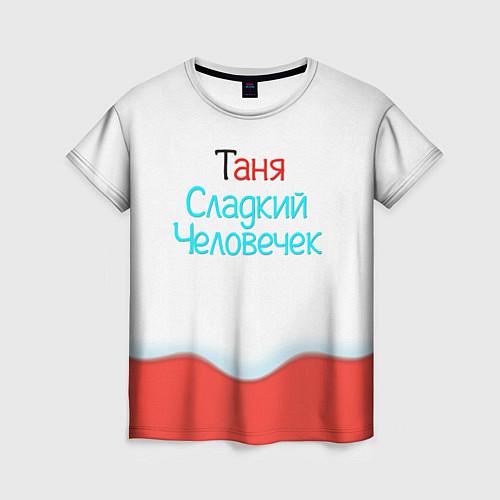 Женская футболка Таня Kinder / 3D-принт – фото 1