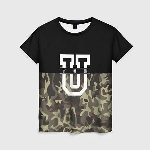 Женская футболка FCK U: Camo / 3D – фото 1