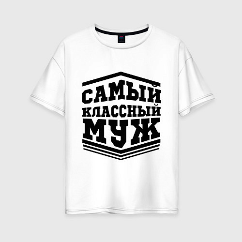 Женская футболка оверсайз Самый классный муж / Белый – фото 1