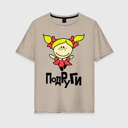 Женская футболка оверсайз Подруги навеки