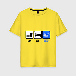 Футболка оверсайз женская Еда, сон и Ford цвета желтый — фото 1